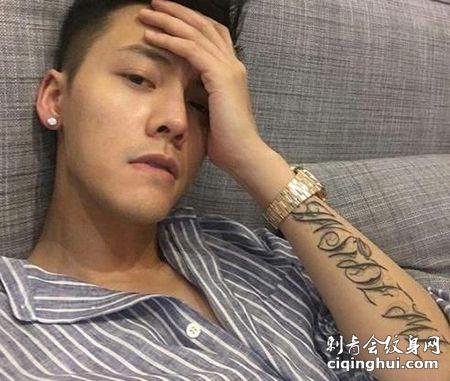 陈伟霆左小臂英文纹身