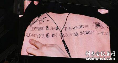 EXO背部刺青唯美纹身图片