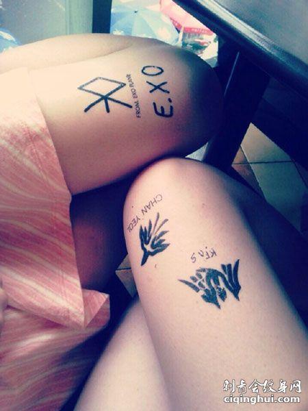 EXO图标小清新大腿纹身