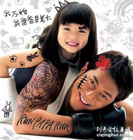 古天乐《一个好爸爸》手臂帅气刺青纹身图案